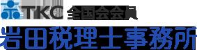 岩田税理士事務所
